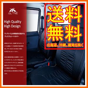 ALTNE  Alto  Ne   Чехлы для сидений   перфорация  Соберите   Regius Ace   Van   [ DX/GL package  ] KDH200/KDH201/KDH205/KDH206/KD 2010 0 T200HDX
