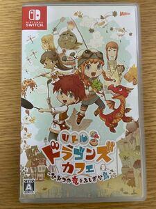 リトルドラゴンズカフェ Nintendo Switch