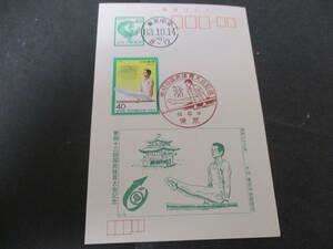 1981年鳳凰はがき40円「表面に43回国体切手貼付記念印付き国体画像印刷」普は81東京中央普通印付き印付きA級