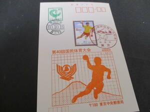 1981年鳳凰はがき40円「表面に40回国体切手貼付記念印付き国体画像印刷」普は81東京中央普通印付き印付きA級
