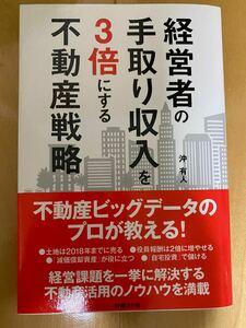 経営者の手取り収入を3倍にする不動産戦略」沖有人定価: ¥ 1,650