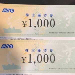 HIS エイチアイエス 株主優待 1000円割引券 2枚セット 2022年1月31日までのご予約で利用可能