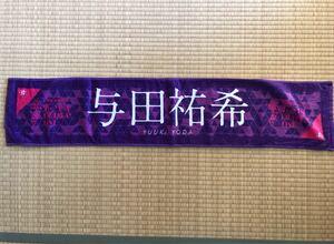 乃木坂46 与田祐希 マフラータオル  7th YEAR BIRTHDAY タオル 美品