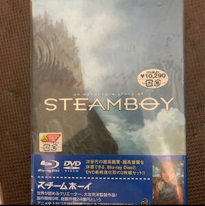 スチームボーイ 大友克洋 ブルーレイ&DVD 初回限定版 状態:美品 半額以下での出品!!