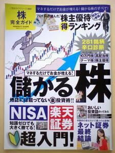 ●株完全ガイド マネするだけでお金が増える! 儲かる株●株主優待ランキング NISA 楽天証券