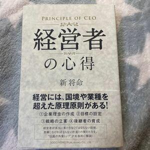 経営者の心得/新将命