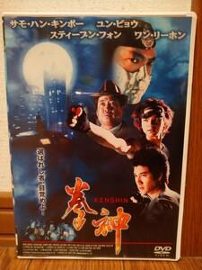 中古DVD「拳神/KENSHIN ('01香港)」