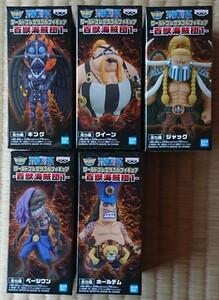 ワンピース ワールドコレクタブルフィギュア 百獣海賊団1 メガワールドコレクタブルフィギュアカイドウ