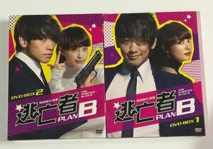 逃亡者B DVD BOX 1.2セット