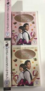 台湾ドラマ 『ハッピー・ミシュラン キッチン』DVD BOX 1.2
