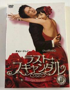 ラスト・スキャンダル BOX II DVD