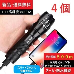 『4個セット』防水LEDランプ高輝度ライト/USB充電式 キャンプ 夜釣り 夜間巡回