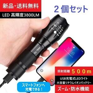 (新品未使用・2個セット)USB充電式 超明るいLED懐中電灯防水LEDランプ高輝度ライト キャンプ 夜釣り 夜間巡回