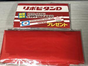● リポビタンD ラグビー 日本代表 応援タオル ポンチョ セット 未使用品 送料込 即決あり JAPAN RUGBY ●