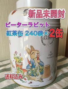 ピーターラビット 紅茶缶 ティーバッグ 240袋 × 2缶 未開封