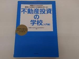 不動産投資の学校 入門編 日本ファイナンシャルアカデミー