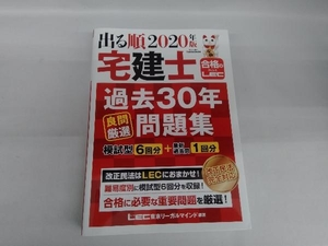 出る順 宅建士 過去30年良問厳選問題集(2020年版) 東京リーガルマインドLEC総合研究所宅建士試験部