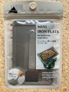 【送料無料】キャンドゥ バーベキュー用ミニ鉄板