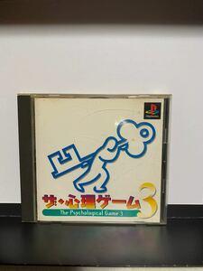 ザ・心理ゲーム3 プレイステーション ソフト