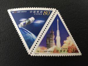 中国 2000年 神船 宇宙 衛星 ロケット 三角切手 2種完 未使用 NH