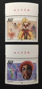 中国 2000年 2000-19T ピエロ 仮面 2種完 未使用 NH