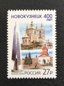 ロシア 2018年 ノヴォクズネツク市400年 1種完 未使用 NH
