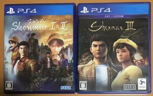 2本セット送料無料 PS4 シェンムーⅢ + I&II Shenmue シェンムー3 1&2 PlayStation4 セガ SEGA 即決 動作確認済 匿名配送