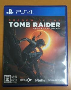 送料無料 PS4 シャドウ オブ ザ トゥームレイダー Shadow of the Tomb Raider シャドウオブザトゥームレイダー 即決 動作確認済 匿名配送