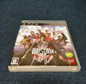 極美品!龍が如く維新 PS3