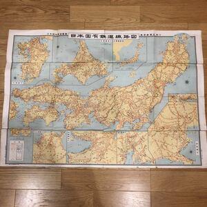 鉄道グッズ 国鉄 日本国有鉄道線路図 毎日新聞社 昭和28年