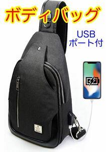 【新品未使用】ショルダーバッグ メンズ ボディバッグ USBポート付き