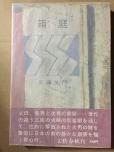 新潮社文学賞受賞作☆三浦朱門『箱庭』初版・函元帯・サイン