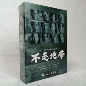 新品未開封 不毛地帯 DVD-BOX1