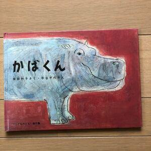 絵本「かばくん」岸田衿子/作 中谷千代子/絵 福音館書店 1987年発行