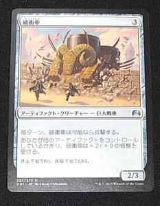MTG 日本語【マジック・オリジン ORI】237 U 破衝車