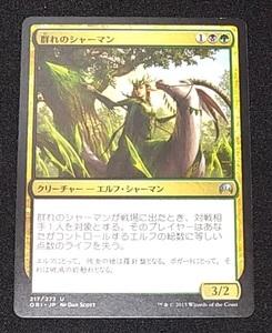 MTG 日本語【マジック・オリジン ORI】217 U 群れのシャーマン
