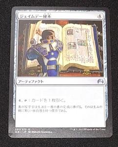 MTG 日本語【マジック・オリジン ORI】231 U ジェイムデー秘本