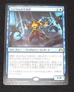 MTG 日本語【マジック・オリジン ORI】064 R ミジウムの干渉者