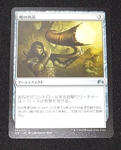 MTG 日本語【マジック・オリジン ORI】243 U 戦の角笛