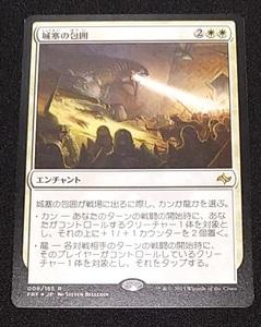 MTG 日本語【運命再編 FRF】008 R 城塞の包囲