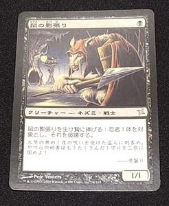 MTG 日本語【神河謀叛 BOK】074 U 鼠の影張り