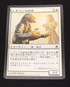 MTG 日本語【フィフス・ドーン 5DN】009 C レオニンの従者