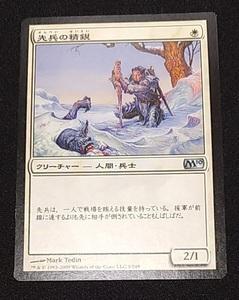 MTG 日本語【基本セット2010 M10】009 U 先兵の精鋭