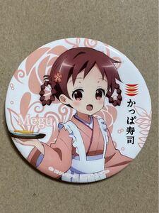 ご注文はうさぎですか? かっぱ寿司コラボオリジナルクリップ付き缶バッチ (Megu)
