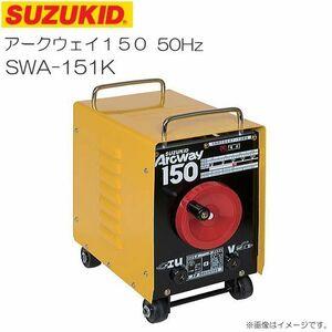 スズキット アーク溶接機 SWA-151K アークウェイ150 50Hz キット付 SUZUKID 中級タイプで最大150A出力の溶接機 [送料無料]