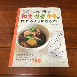 これ一冊で和食洋食中華が作れるようになる本 お料理初めてさんでもちゃーんとおいしく作れる、大人気おかずベスト200/藤井 恵 著