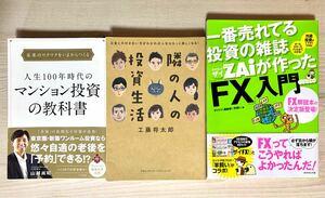 【まとめ売り】投資 FX などの本3冊 【セット】