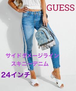 GUESS ゲス SEXY CURVE DISTRESSED ダメージラインスキニーデニム☆ブルー 24インチ 新品