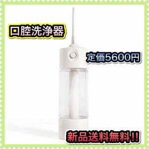 【早い者勝ち】口腔洗浄器 口腔洗浄機 300ml 防水 携帯
