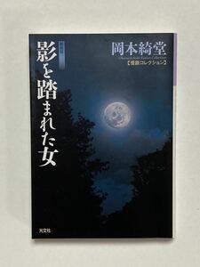 【怪談コレクション】影を踏まれた女 新装版 岡本綺堂 光文社文庫